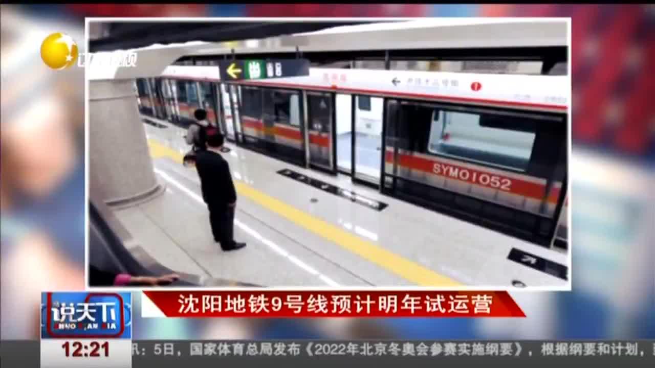 沈阳地铁9号线预计明年试运营