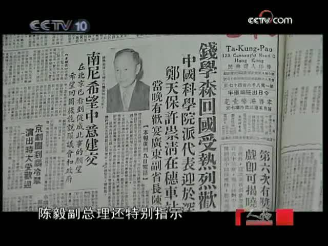 中国航天之父 钱学森 (三)