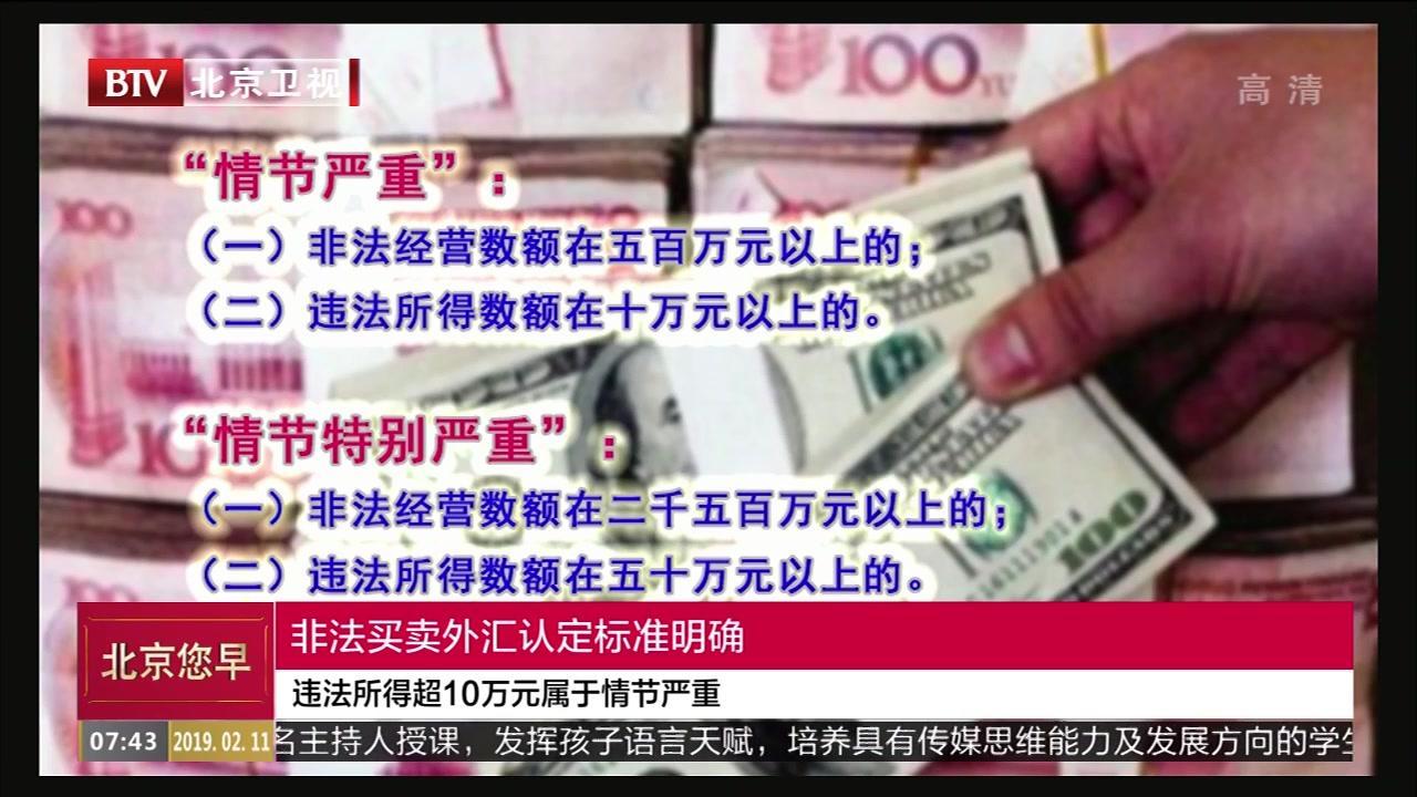 非法买卖外汇:违法所得超10万元属情节严重