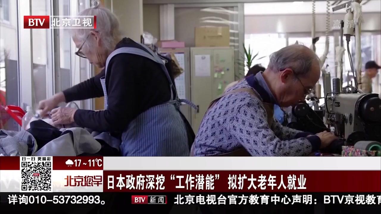 """日本政府深挖""""工作潜能"""" 拟扩大老年人就业"""