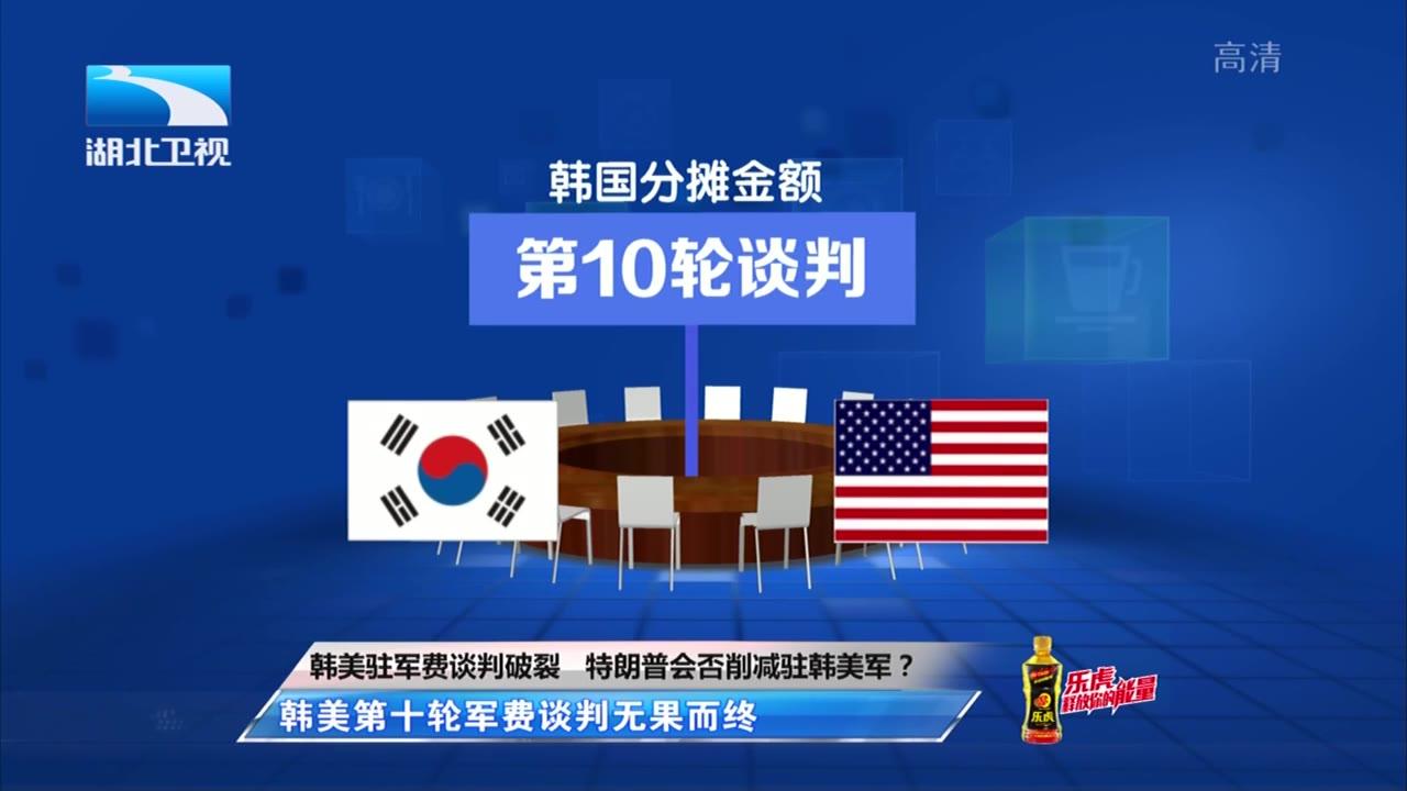 韩美驻军费谈判破裂 特朗普会否削减驻韩美军?