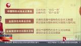 中国特色社会主义进入了新时代