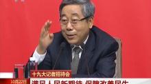 十九大记者招待会 中国教育电视台中国教育网络电视台记者向陈宝生提问