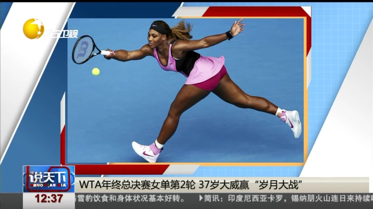 "WTA年终总决赛女单第2轮 37岁大威赢""岁月大战"""