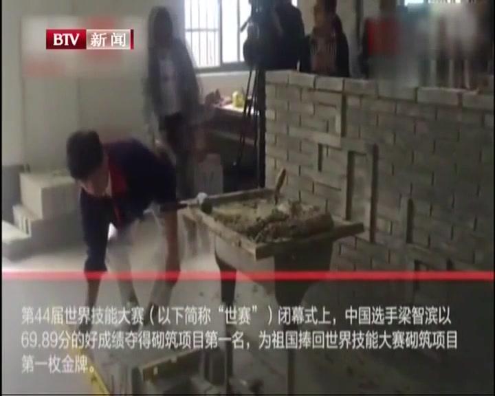 湖南长沙:砌墙也算绝活!19岁小伙砌墙砌出世界冠军