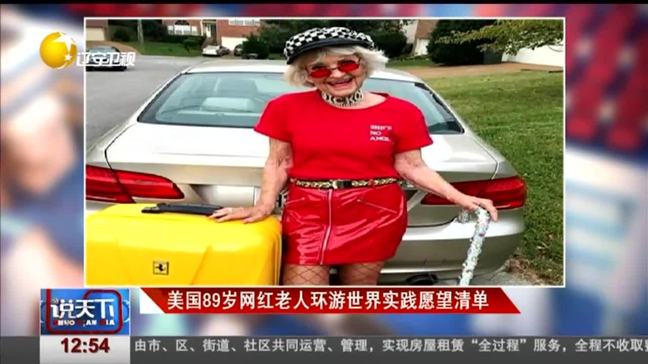 美国89岁网红老人环游世界实践愿望清单