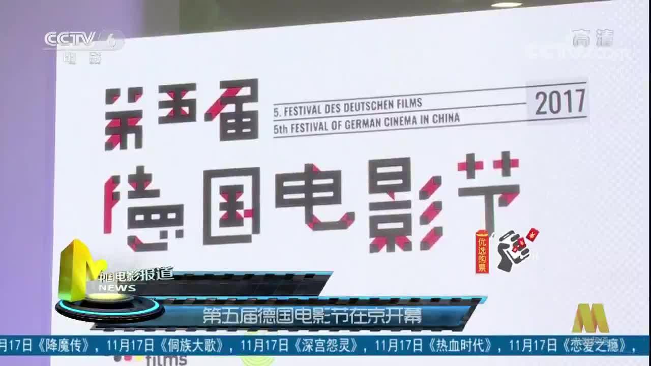 第五届德国电影节在京开幕