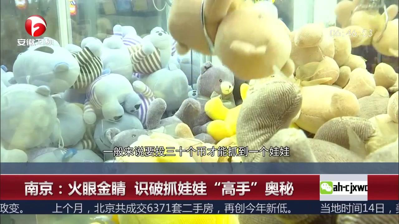 """南京:火眼金睛 识破抓娃娃""""高手""""奥秘"""