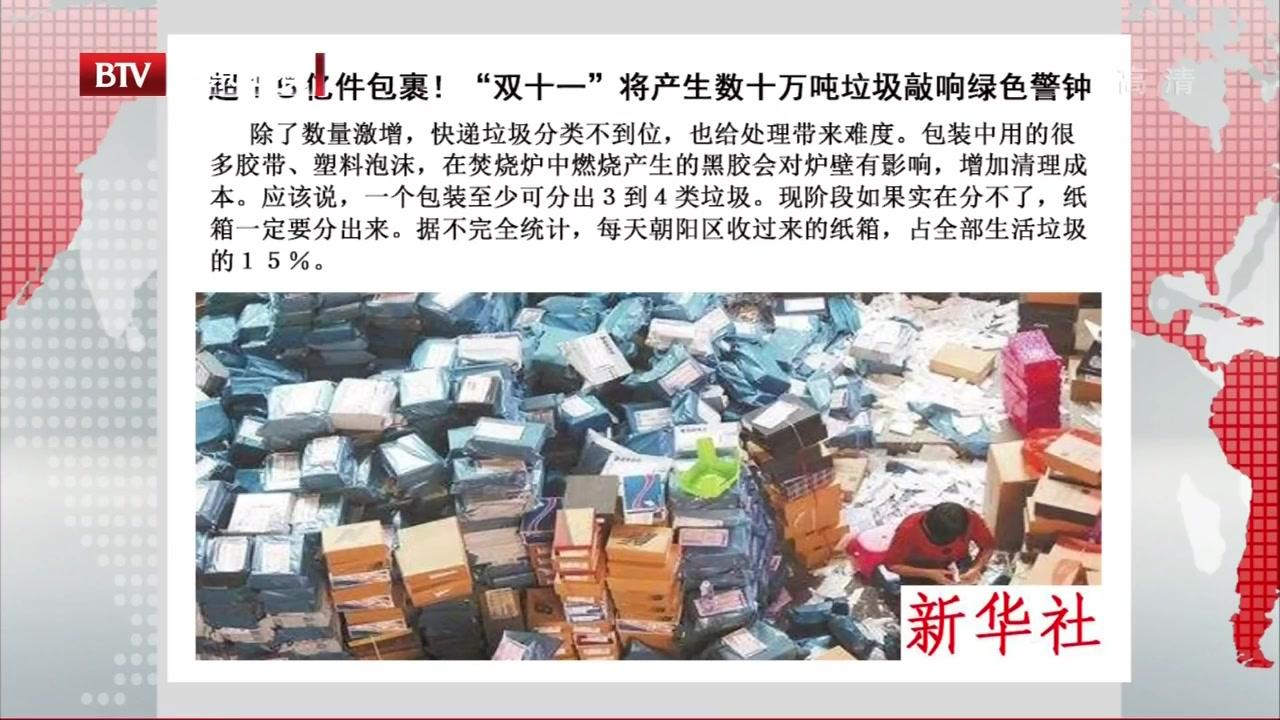 """超15亿件包裹!""""双十一""""将产生数十万吨垃圾敲响绿色警钟"""