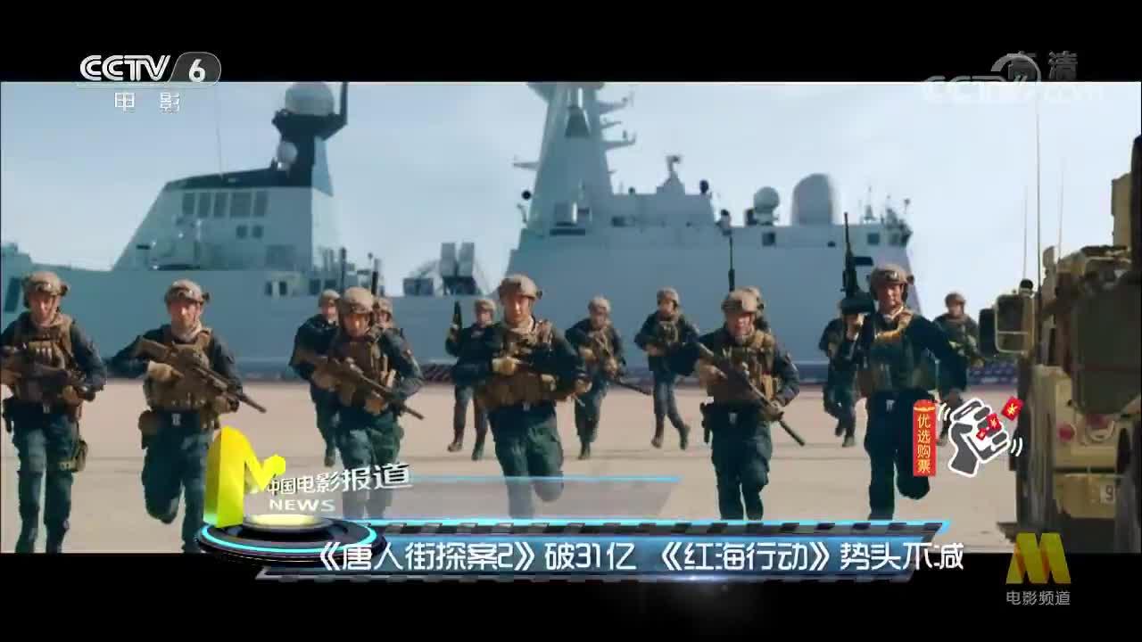 《唐人街探案2》破31亿 《红海行动》势头不减