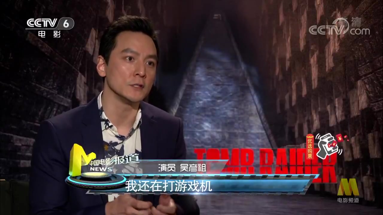 """专访""""古墓丽影""""男主吴彦祖 我和太太都是游戏迷"""