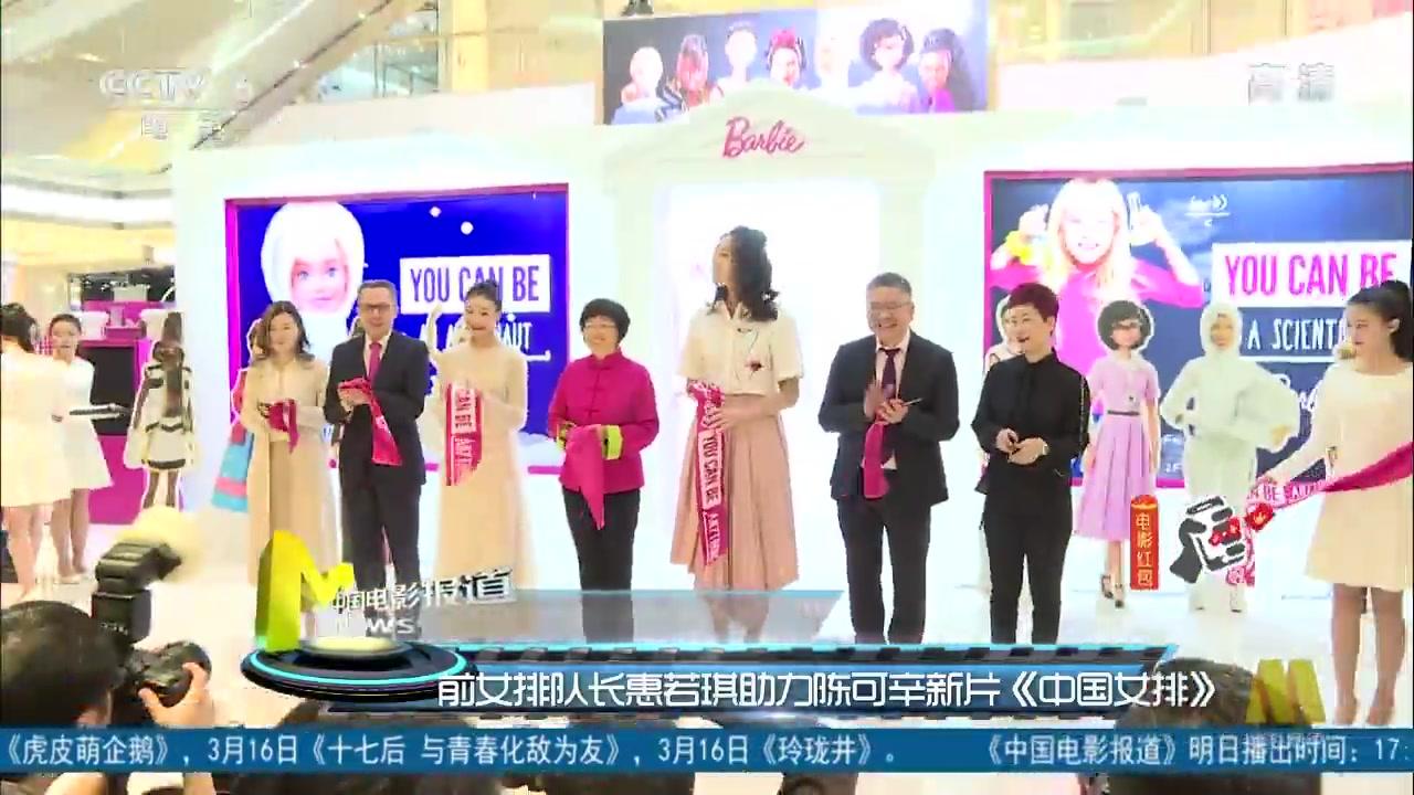 前女排队长惠若琪助力陈可辛新片《中国女排》