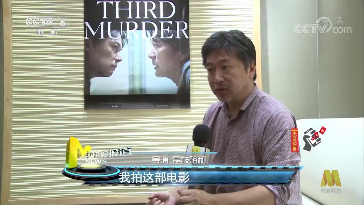 专访《第三度嫌疑人》导演是枝裕和 精心打磨 完美转型