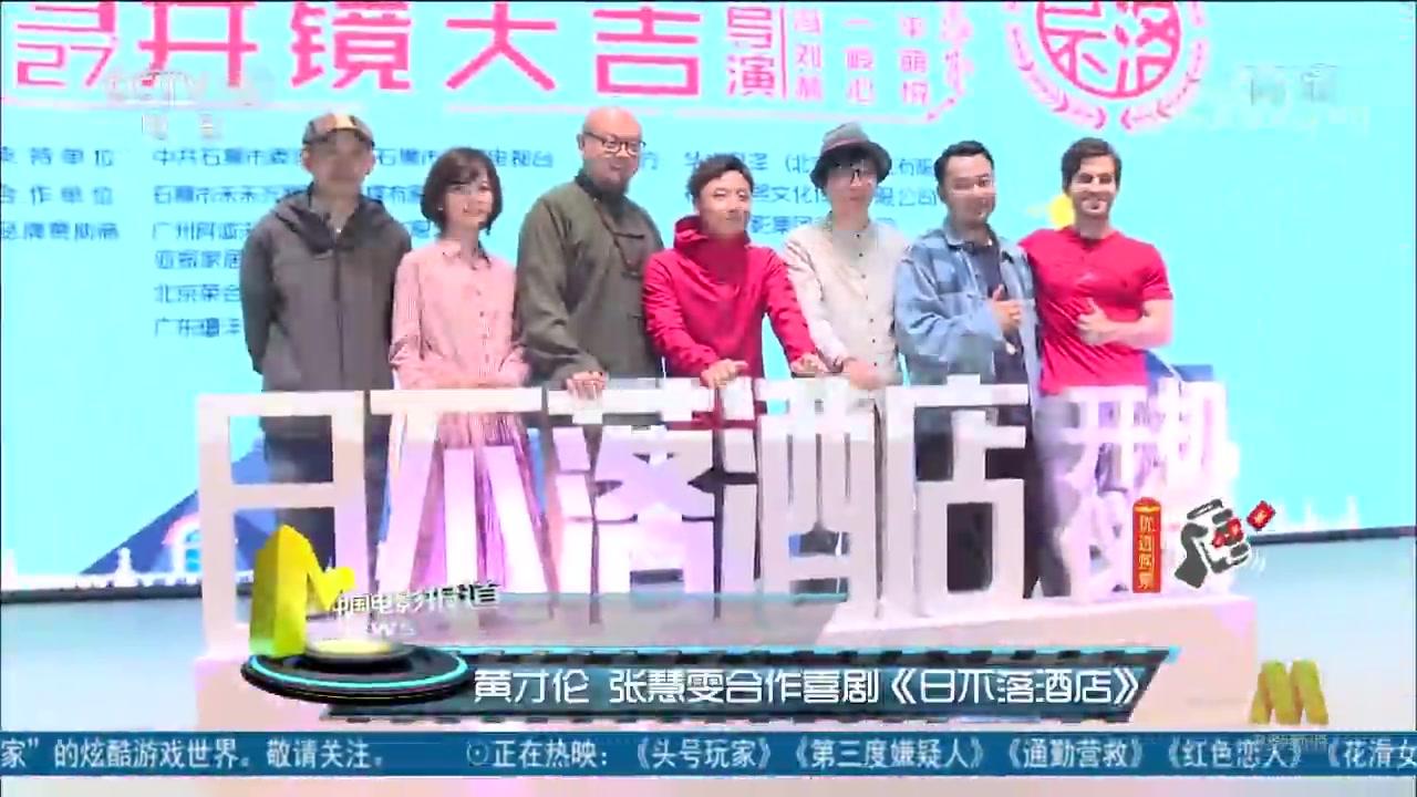 黄才伦 张慧雯合作喜剧《日不落酒店》