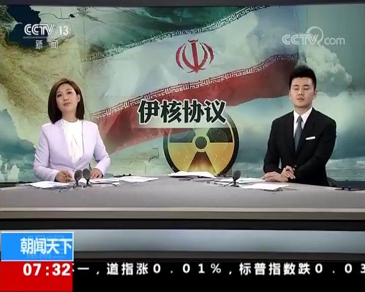 美宣布将退出伊核协议 内塔尼亚胡称完全支持美方决定