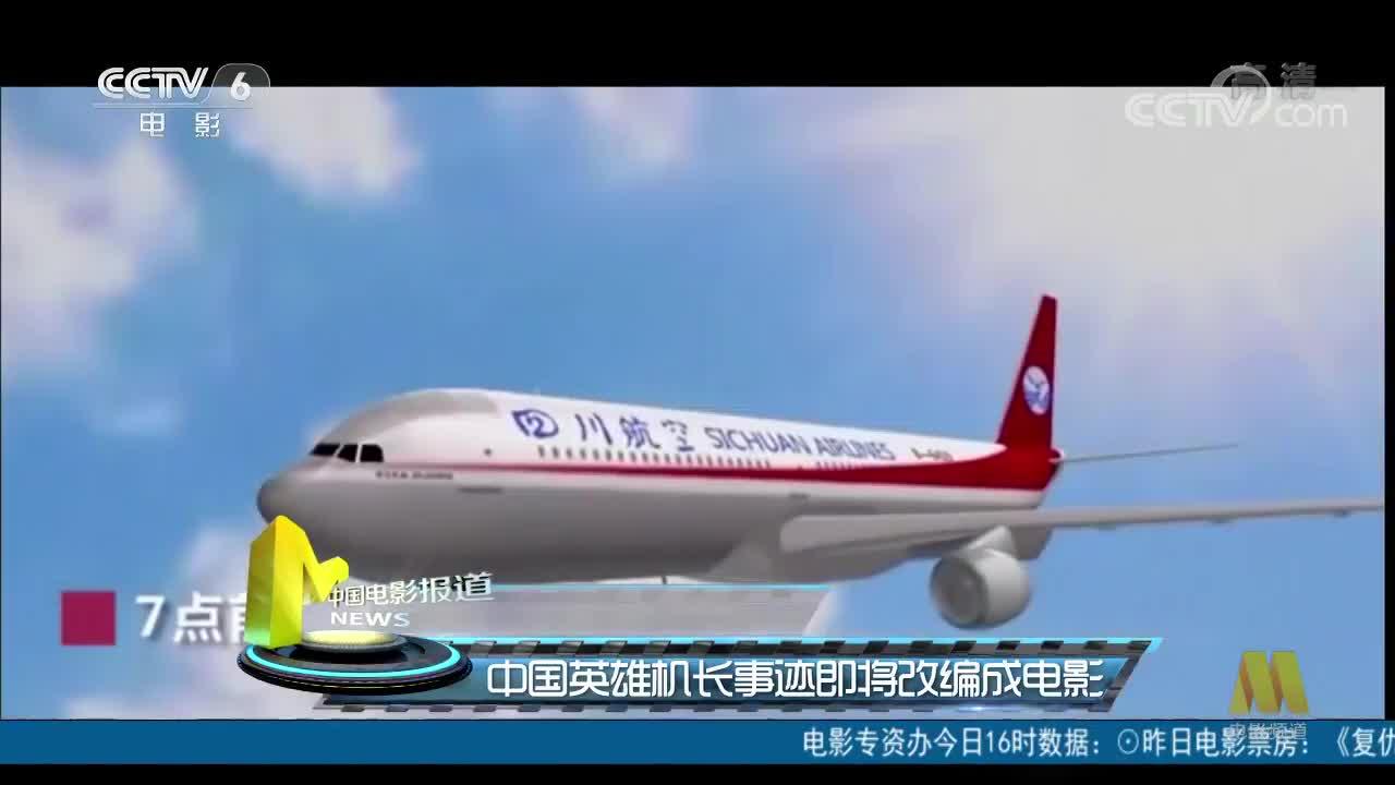 中国英雄机长事迹即将改编成电影