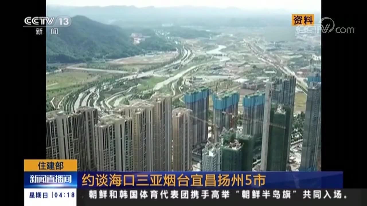 住建部:约谈海口三亚烟台宜昌扬州5市