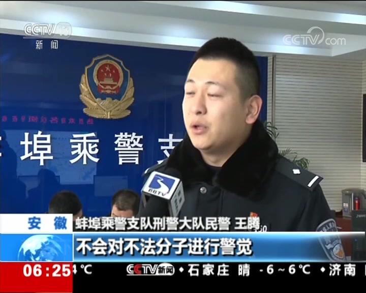 """春运 警惕""""黑手"""" 警方揭示火车盗窃惯用手法"""
