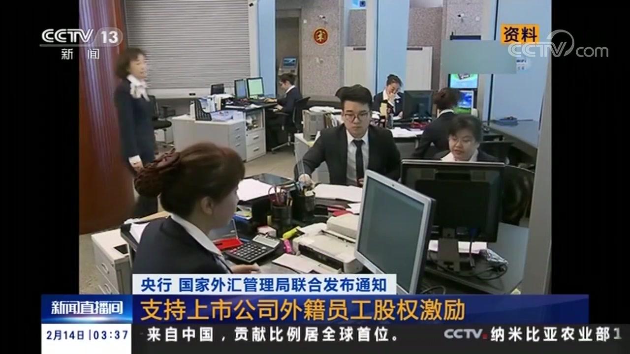 央行 国家外管局:支持上市公司外籍员工股权激励