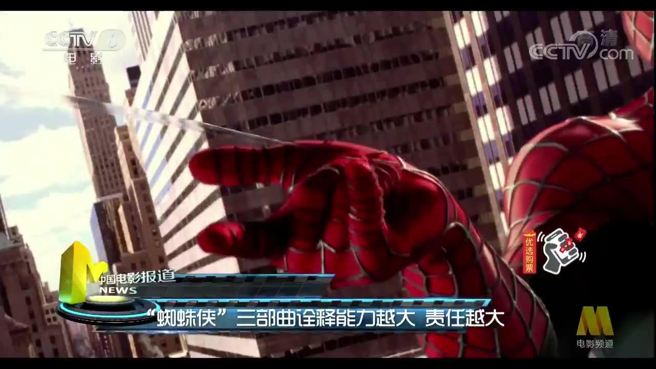 """""""蜘蛛侠""""三部曲诠释能力越大 责任越大"""