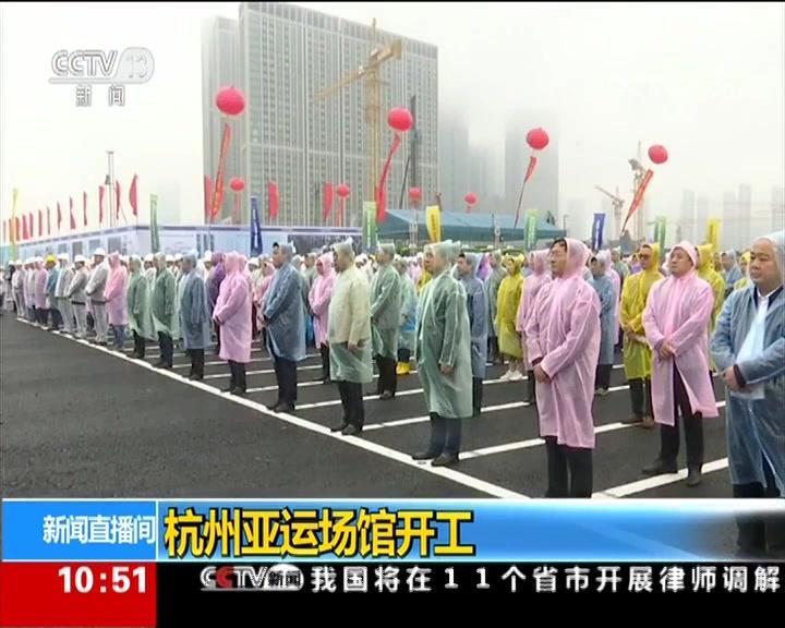 杭州亚运场馆开工