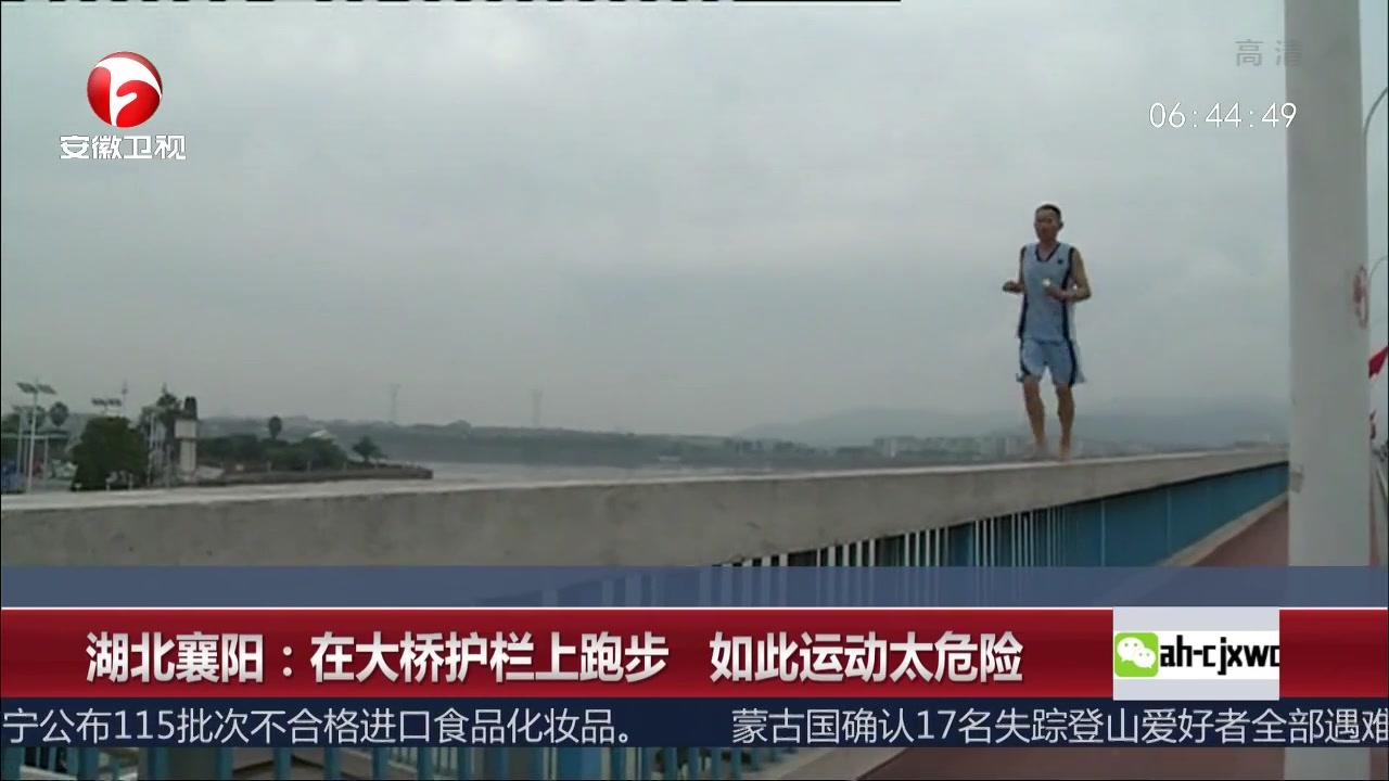 湖北襄阳:在大桥护栏上跑步 如此运动太危险