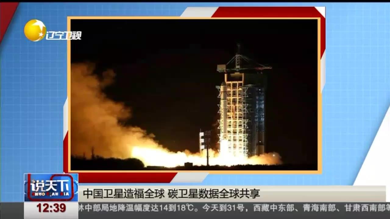 中国卫星造福全球 碳卫星数据全球共享