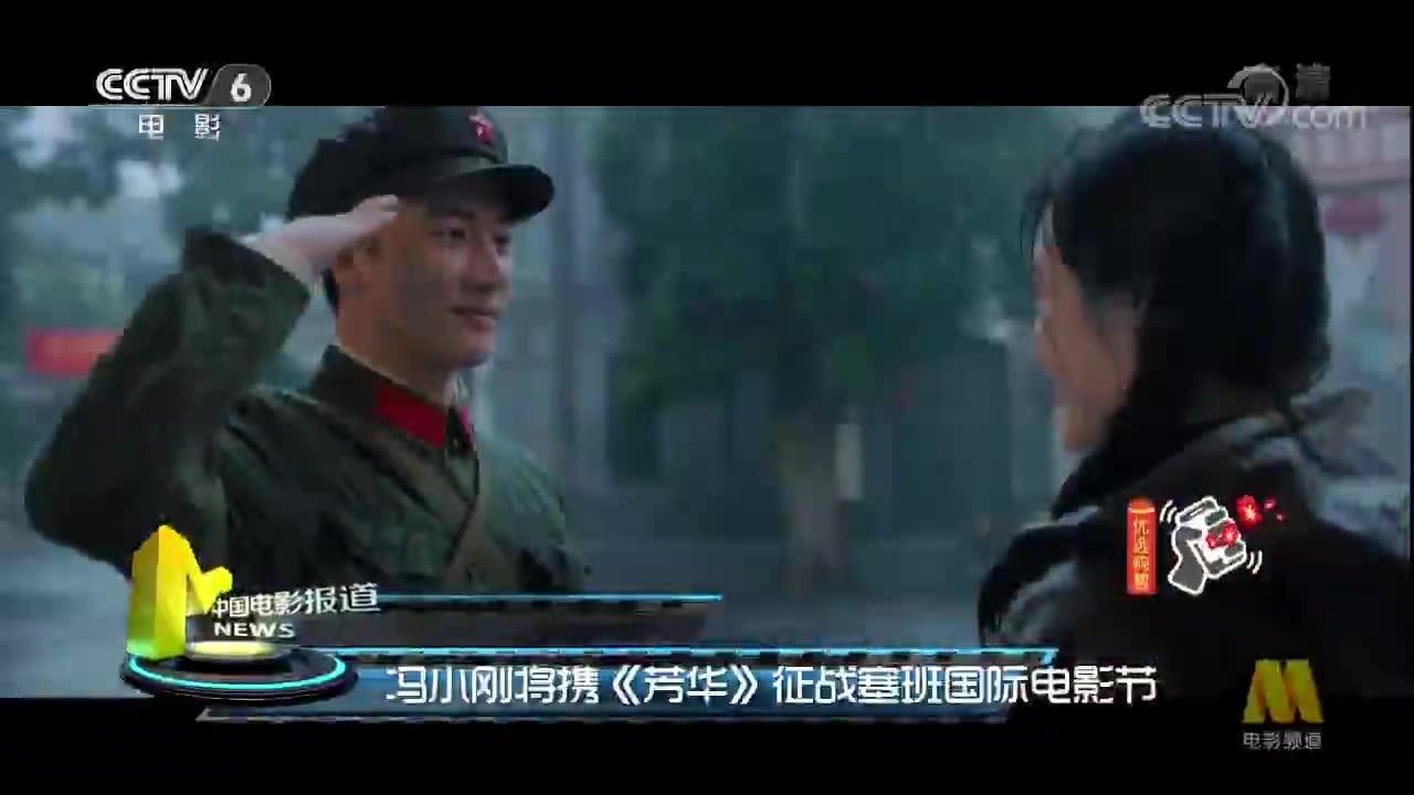 冯小刚将携《芳华》征战塞班国际电影节
