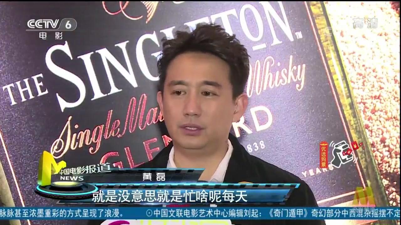 黄磊:我要脚步放慢 支持黄渤新电影