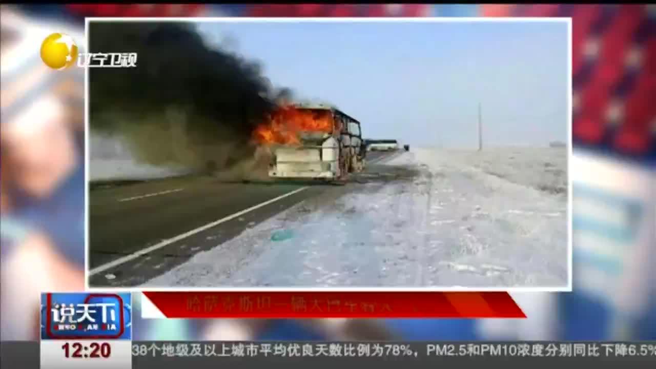 哈萨克斯坦一辆大巴车着火 52人死亡