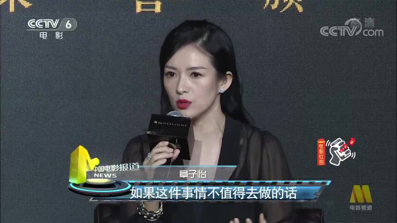 章子怡谈表演的专业精神 不忘感谢恩师张艺谋