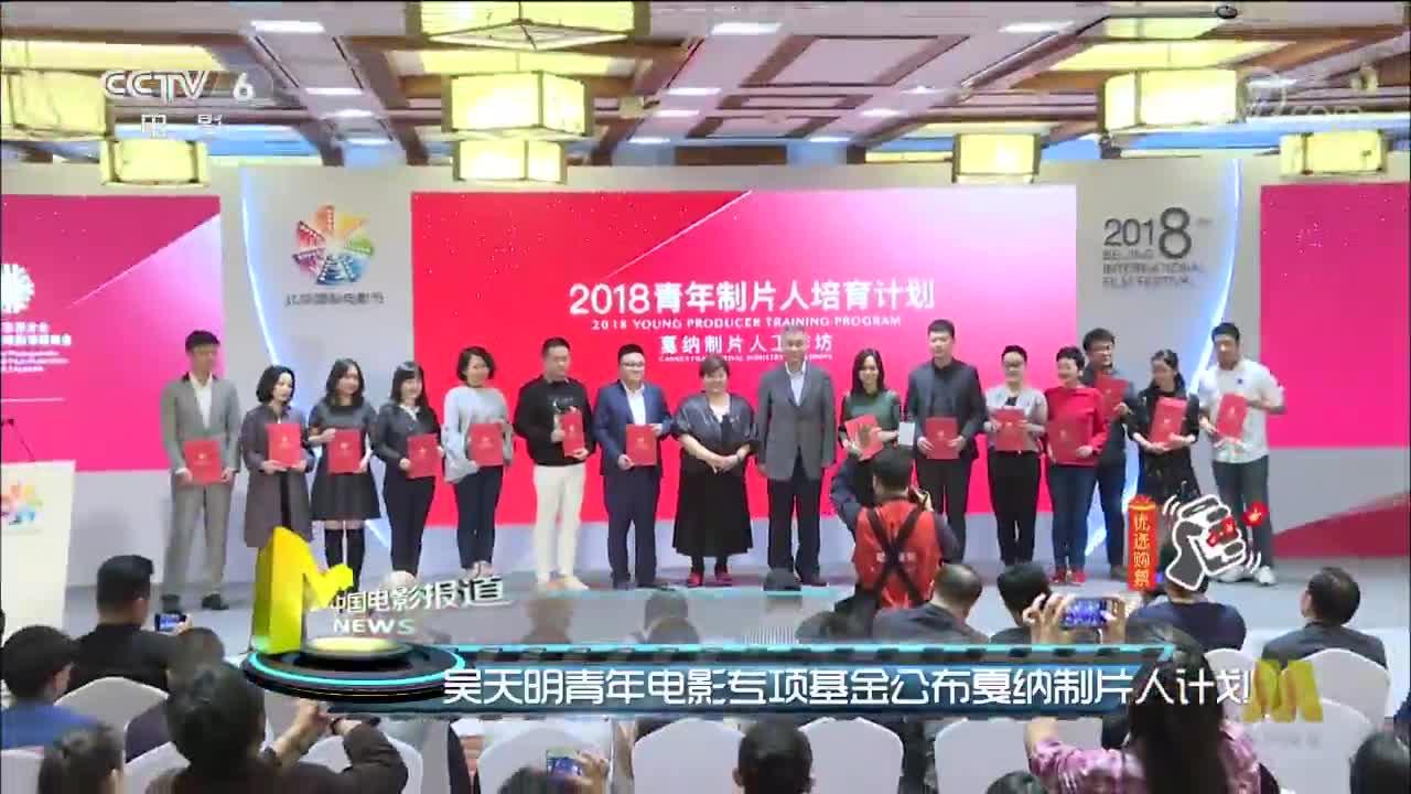 吴天明青年电影专项基金公布戛纳制片人计划