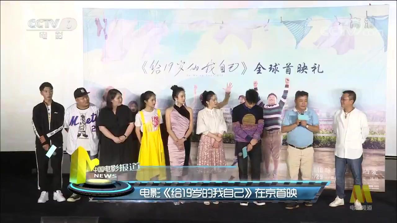 电影《给19岁的我自己》在京首映