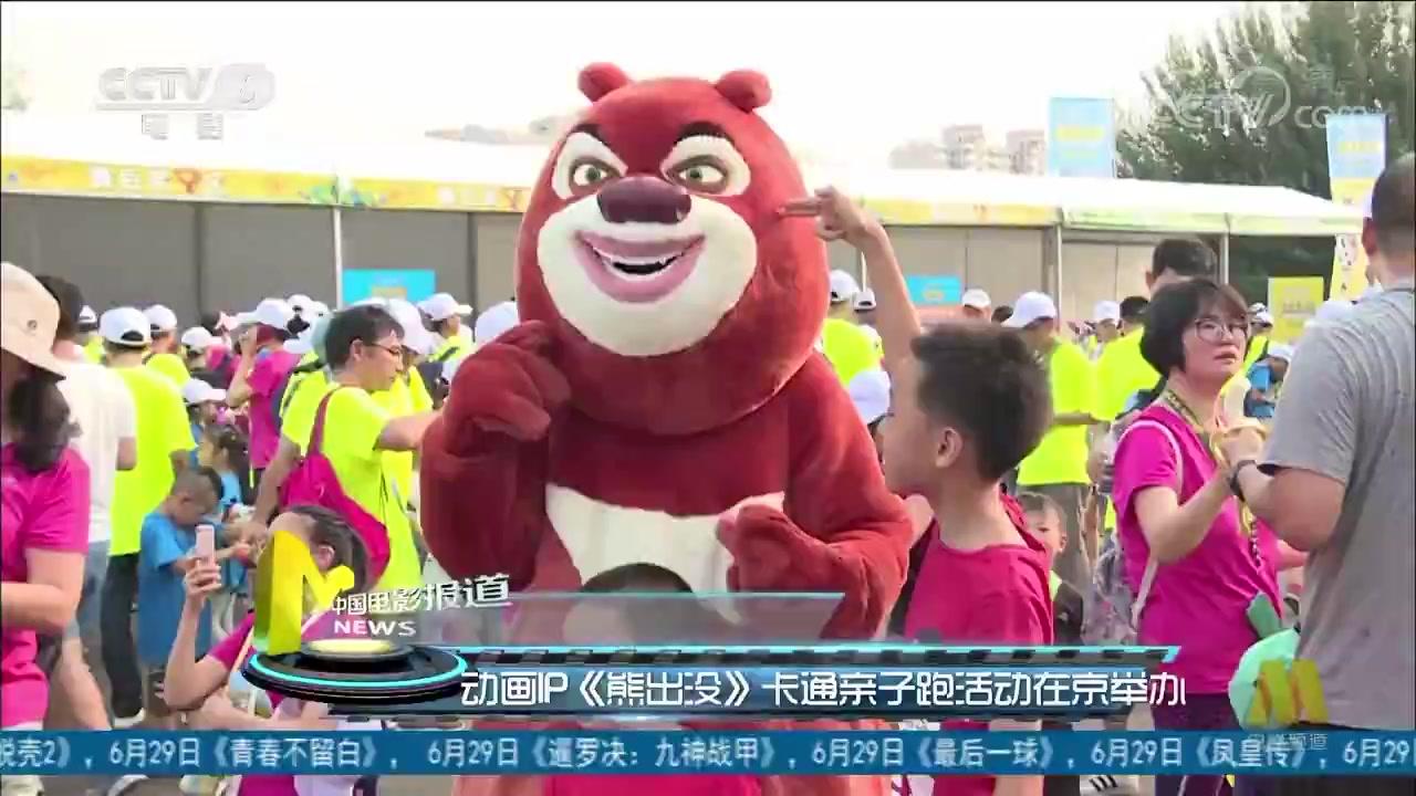 动画IP《熊出没》卡通亲子跑活动在京举办