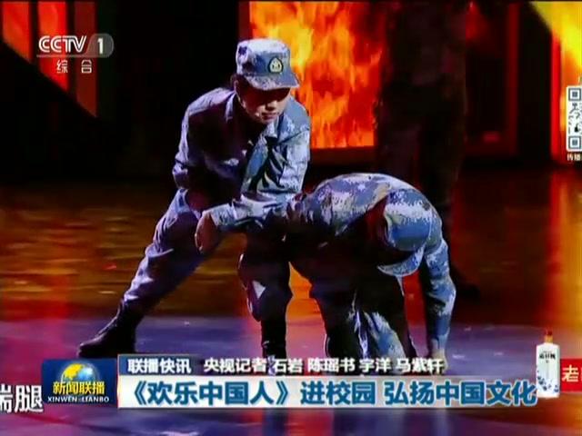 《欢乐中国人》进校园 弘扬中国文化