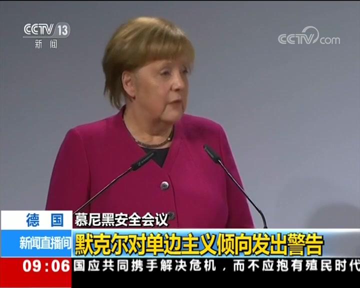 慕尼黑安全会议 默克尔对单边主义倾向发出警告